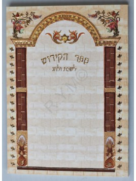 Livret du Kiddouch - Chants du Chabbath - Birkat