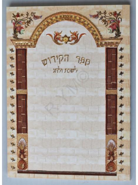 Livret du Kiddouch - Chants du Chabbath - Birkat