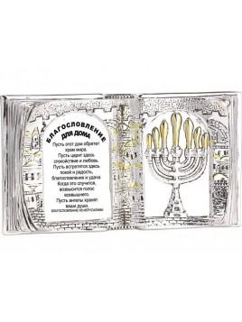 Forme de Livre de Benediction russe Plaque argent 925