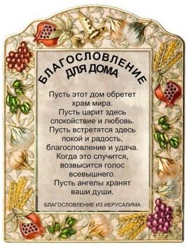 Cadre de benediction de la maison en Russe sur fond ivoire