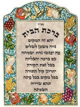 Cadre de benediction de la maison en Hebreu sur fond bleu