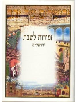 Chants pour la table du Chabbath avec Birkat