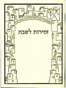 Chants du Shabbat