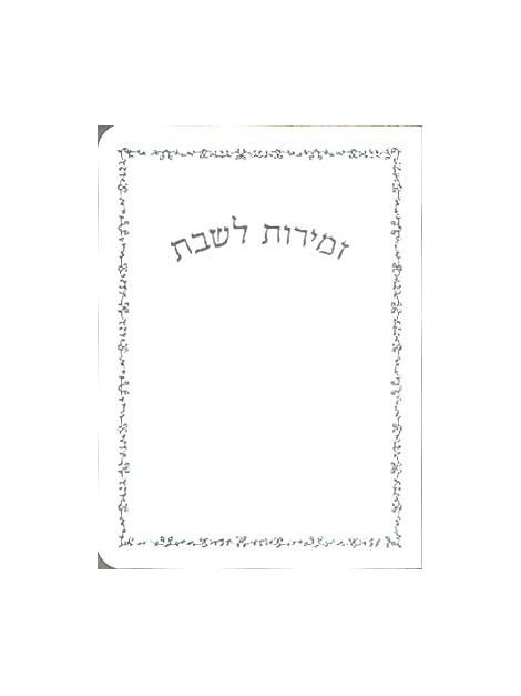 Chants du Chabbath Version combine