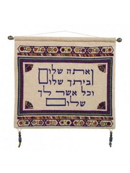 """Décoration Murale lin """"Veata Shalom"""" (Et que tu soit en paix) violet foncé"""