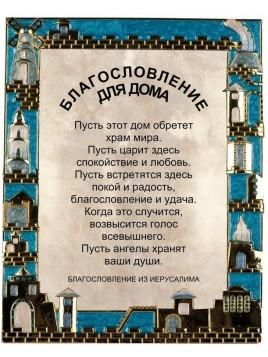 Cadre avec benediction pour la maison Turquoise