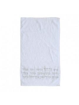 Serviette Netilat Yadayim Fait-main + Brodee Jerusalem Chabbat
