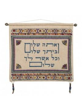 """Décoration Murale lin """"Veata Shalom"""" (Et que tu soit en paix) violet"""